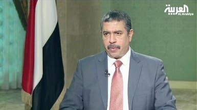 بحاح للعربية: #السهم_الذهبي مستمرة لاستعادة كل اليمن