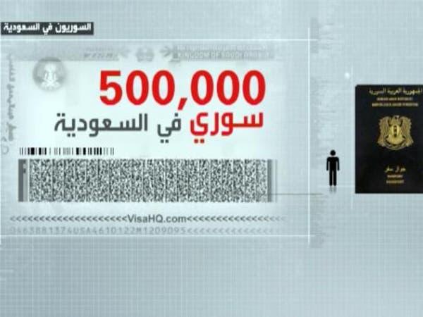 نصف مليون سوري يقيمون في #السعودية منذ الثورة