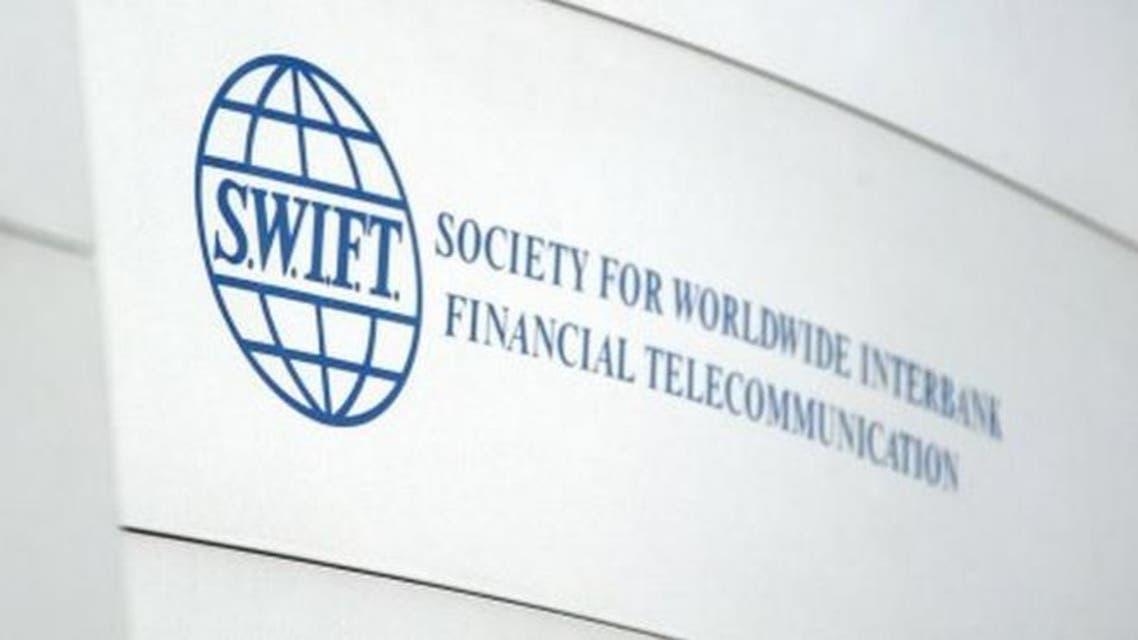 جمعية الاتصالات المالية العالمية بين البنوك - سويفت