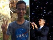 المراهق السوداني مخترع الساعة انتصر له أوباما بعد ظلم