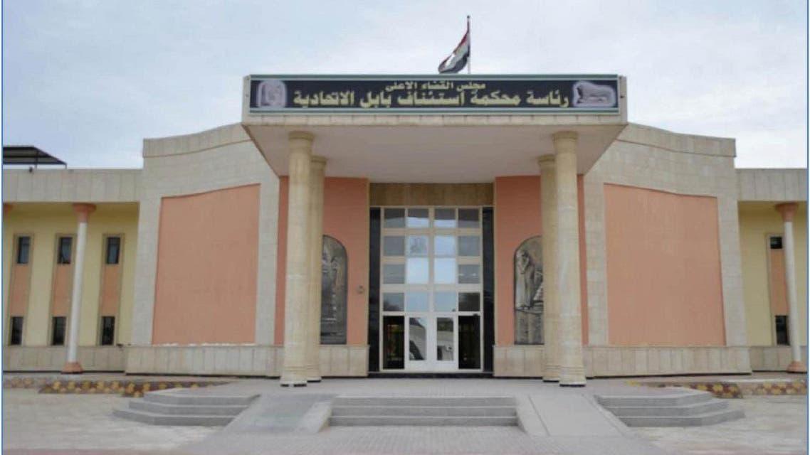 مبنى محكمة الاستئناف في بابل