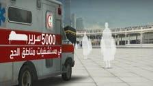 سعودی محکمہ صحت نے حج انتطامات مکمل کرلیے