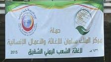 یمن میں تیز ترین ریلیف آپریشن میں شاہ سلمان مرکز سب سے آگے