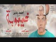"""""""غيبوبة"""".. المسرح الكوميدي السياسي المصري يعود بعد غياب"""