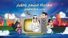 Comic-book inspired 'Majid' channel kicks off in UAE