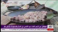Eid cuisine: How to cook Saudi favorite Mugalgal