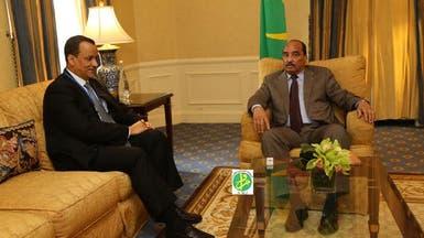 الرئيس الموريتاني يدعم مبعوث اليمن وقرار 2216