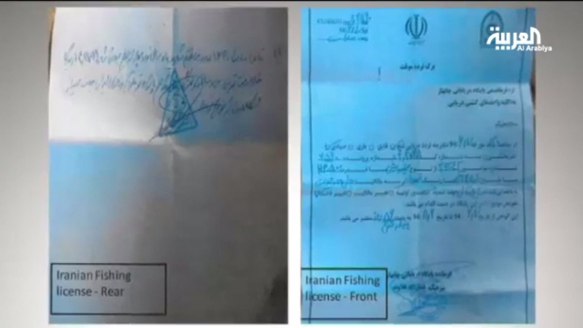 Documents sezied from the boat showed that the vessel was registered under an Iranian citizen's name. (Al Arabiya)