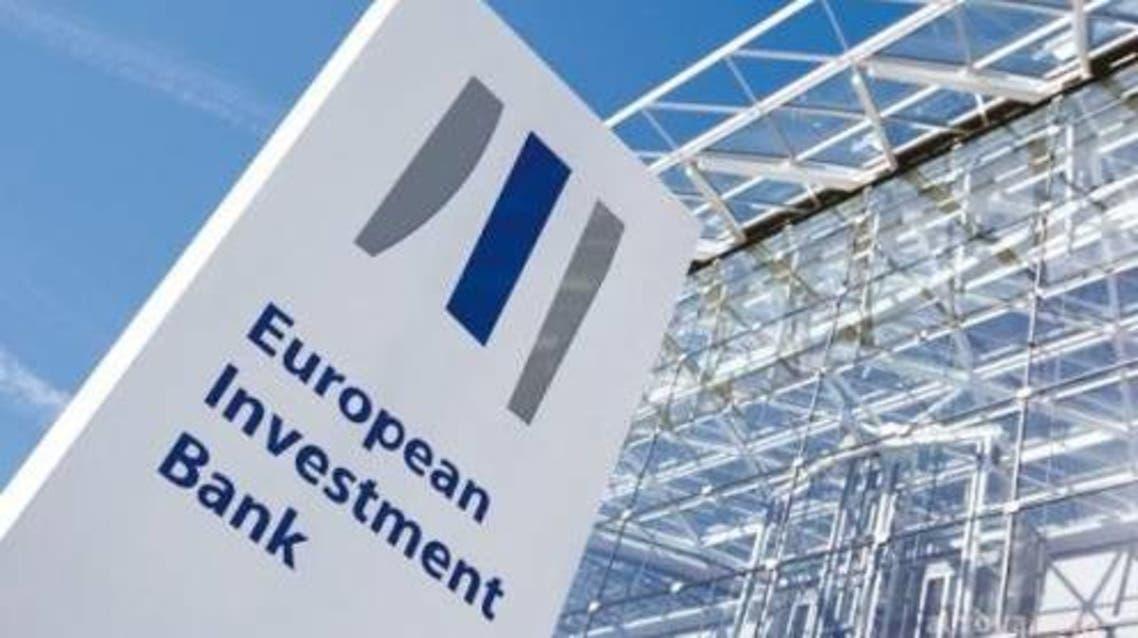 البنك الأوروبي للاستثمار