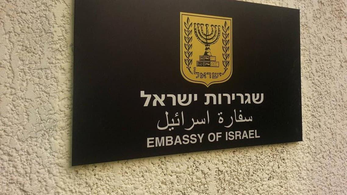 This Wednesday, Sept. 9, 2015 image released on the official Facebook page of the Israeli embassy in Egypt shows the sign posted outside during the re-opening of the embassy in Cairo, Egypt, four years after an Egyptian mob ransacked the site where the mission was previously located.