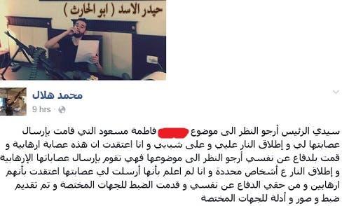 بعد قيامه بقتل شخصين يشرح  لقريبه رئيس النظام كيف تمت العملية