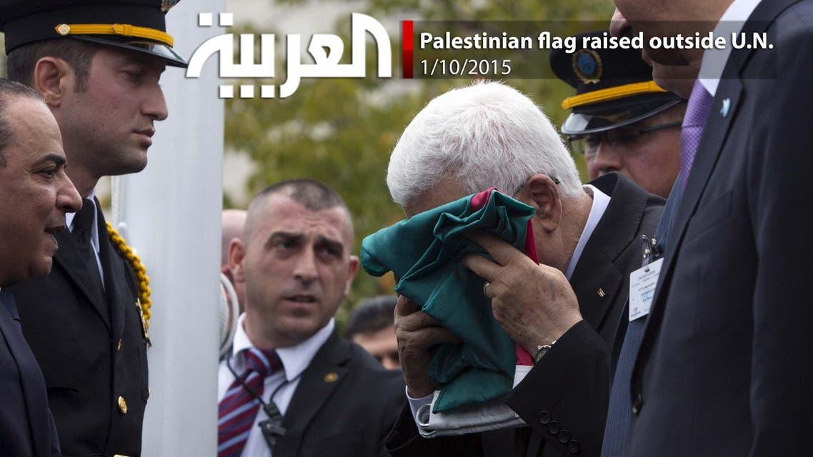 Palestinian flag raised outside U.N.