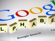 """محرك بحث من """"غوغل"""" خصيصا للصين.. لكنه خاضع للرقابة!"""