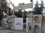 أطباء بلا حدود:نريد لجنة دولية لتحقق بقصف مستشفى قندوز