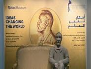 خلافا لوصيته.. ميداليات وشهادات نوبل في مزادات علنية