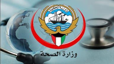 الصحة الكويتية: 5 حالات إصابة بالكوليرا شفي منها 3