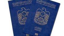 شروط الحصول على الجنسية الإماراتية