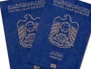 جواز السفر الإماراتي الأقوى عالميا!