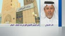 بنك الرياض: لا سحب لودائع حكومية بعد هبوط النفط