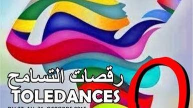 المغرب..التعايش والتسامح شعار مهرجان فاس للرقص التعبيري