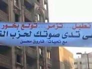 بالصور.. غرائب وطرائف لافتات انتخابات مصر