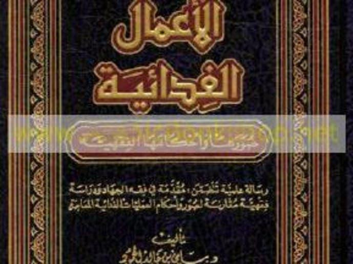 كتاب يجيز قتل«المذيعات»... في مكتبات سعودية!