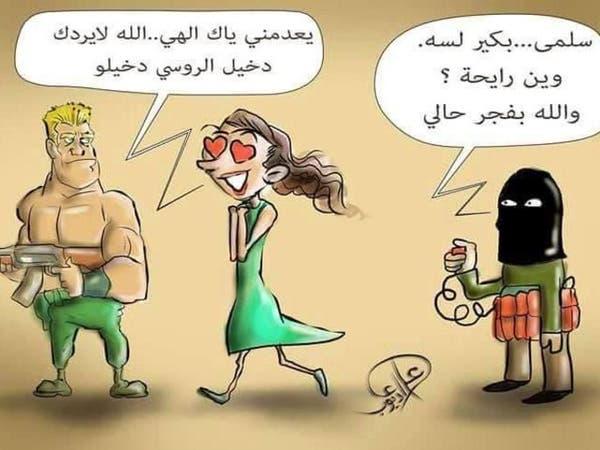 فضيحة في كاريكاتير: هجرت عشيقها حباً بجندي روسي!