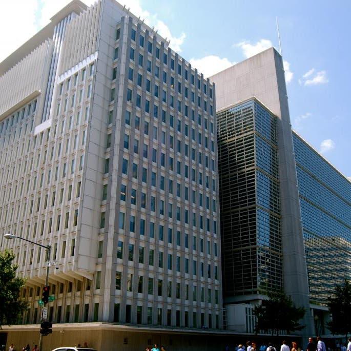 البنك الدولي يتوقع أن يرتفع الناتج العالمي 4% في 2021