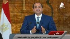 السيسي للمصريين: احسموا الأمر لصالح الوطن