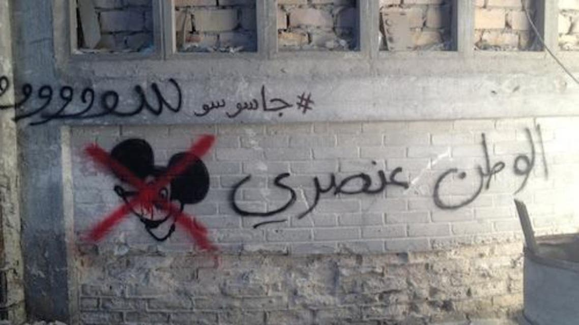 "'Homeland is racist' grafitti alongside a caption that reads ""gasesaw,"" made popular by an Egyptian cartoon that translates to spy. (Photo courtesy: HebaAmin.com)"