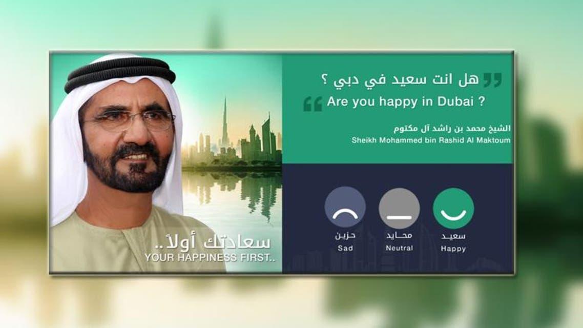 محمد بن راشد يسأل : هل أنت سعيد في دبي ؟