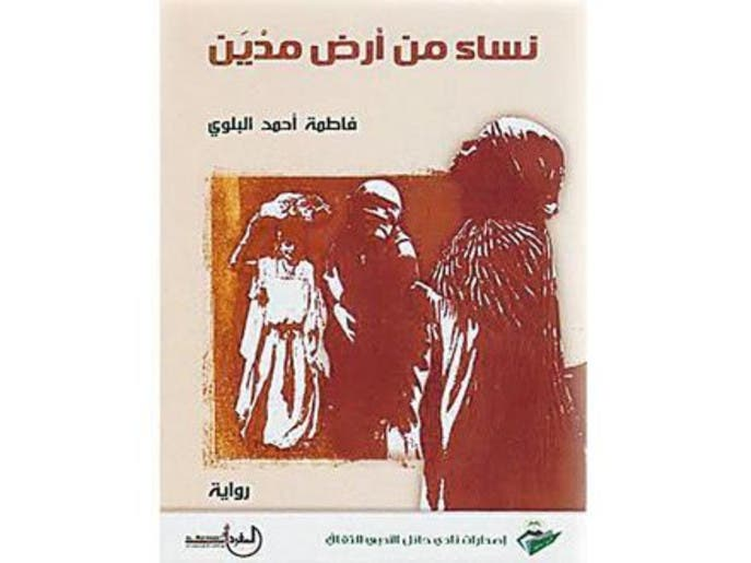 (نساء من أرض مَدْيَن) الرواية - الملحمة