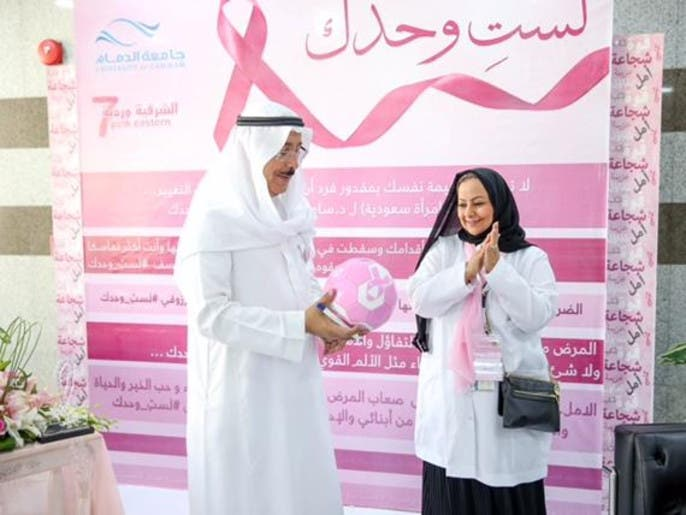 جامعة الدمام تطلق حملة للكشف المبكر عن سرطان الثدي