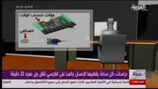 Saudi innovative device.. the killer chair
