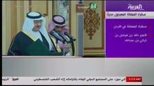 New Saudi ambassadors to U.S, Jordan, France, Germany and Maldives