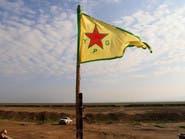 أكراد سوريا يعتقلون 8 متطرفين أجانب بينهم مراهق أميركي