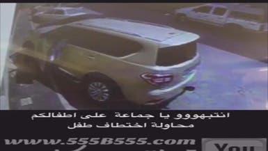 شرطة الرياض تكشف تفاصيل فيديو خطف مراهق
