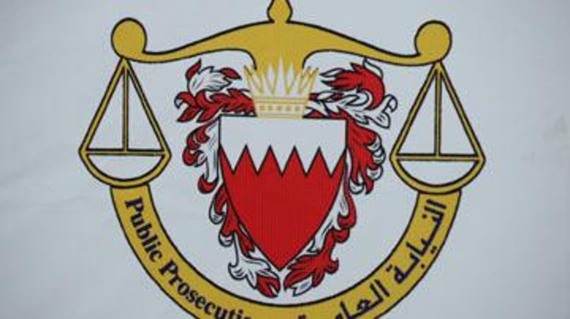 نيابة البحرين