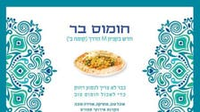 Chick-peace? Israeli 'Humus Bar' cooks up Middle East plan