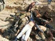 العثور على 19 مقبرة و365 جثة تعود للدواعش في بيجي