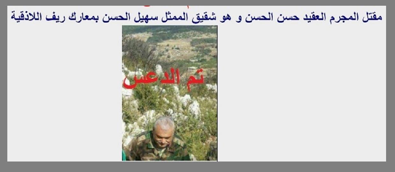 الخبر كما أوردته صفحة الجيش السوري الحر