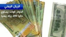 الريال اليمني يفقد 16% من قيمته مع انهيار سعر الصرف