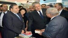 افتتاح المعرض الدولي للكتاب في الجزائر