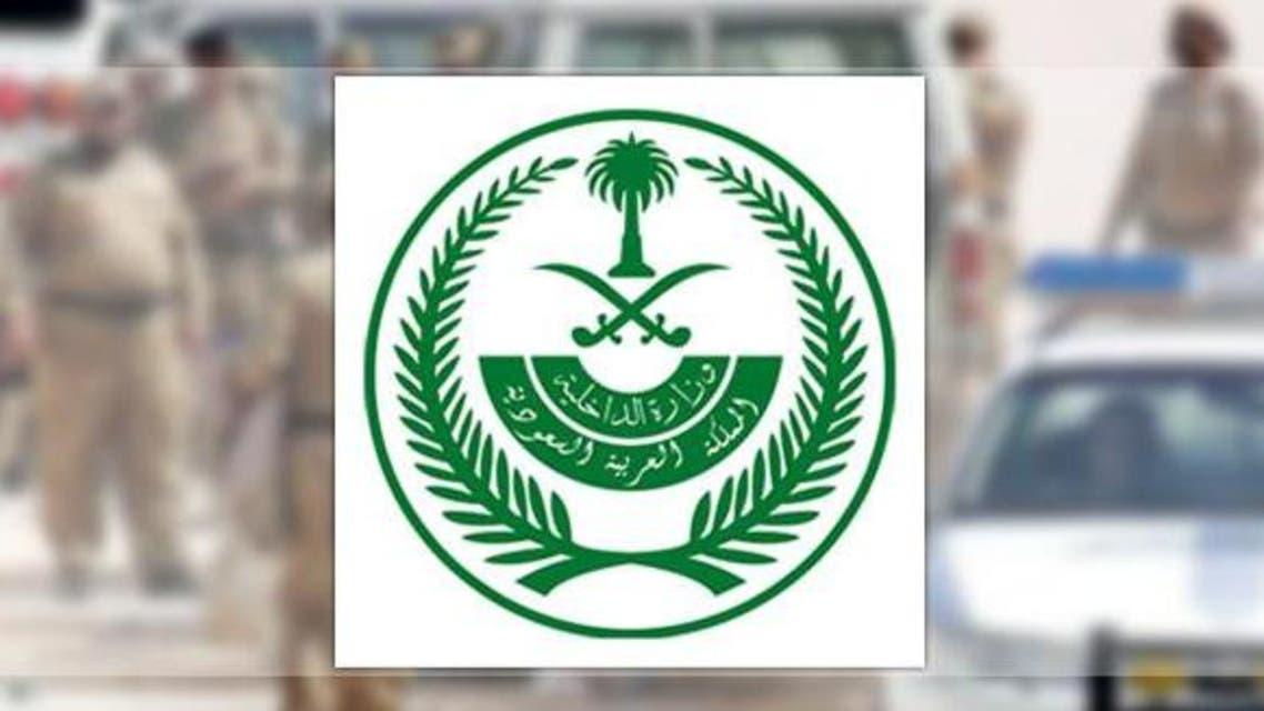 لوغو الداخلية السعودية