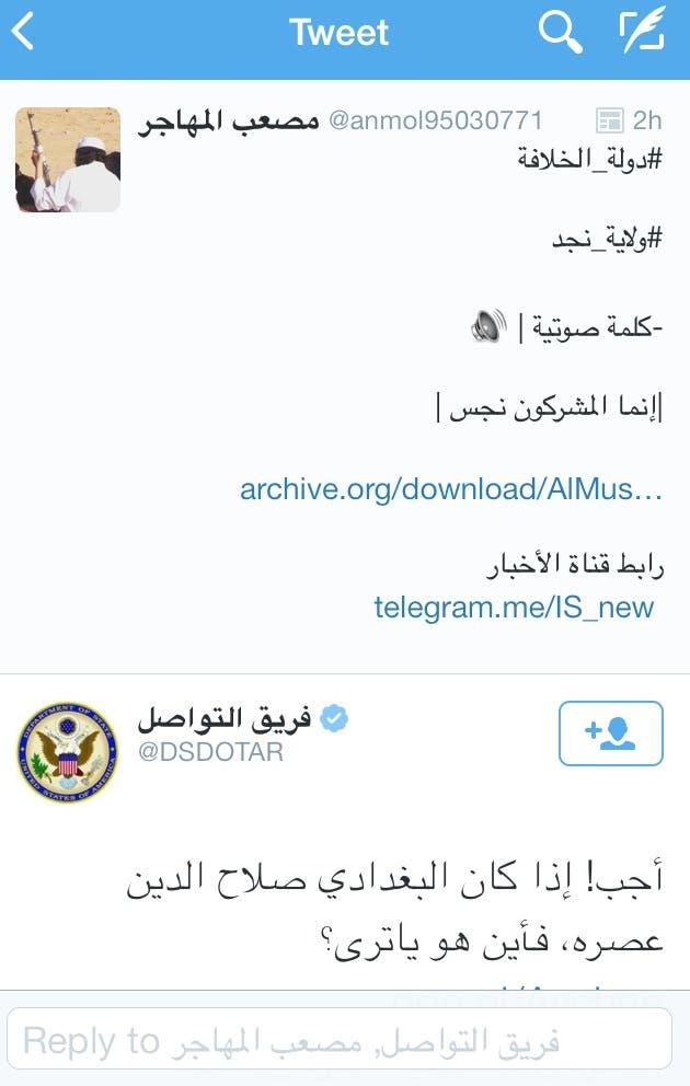التغريدة الجريئة ضد داعش