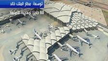 شركة قابضة تملك كل مطارات السعودية بعد الخصخصة