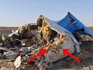 نقل حطام الطائرة الروسية من سيناء الخميس