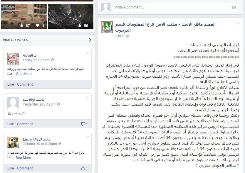 الخبر كما نقله موقع موال لبشار الأسد