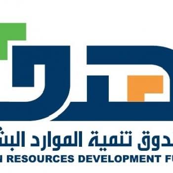 """صندوق """"هدف"""" يدعم توظيف 25 ألف سعودي وسعودية خلال مارس"""