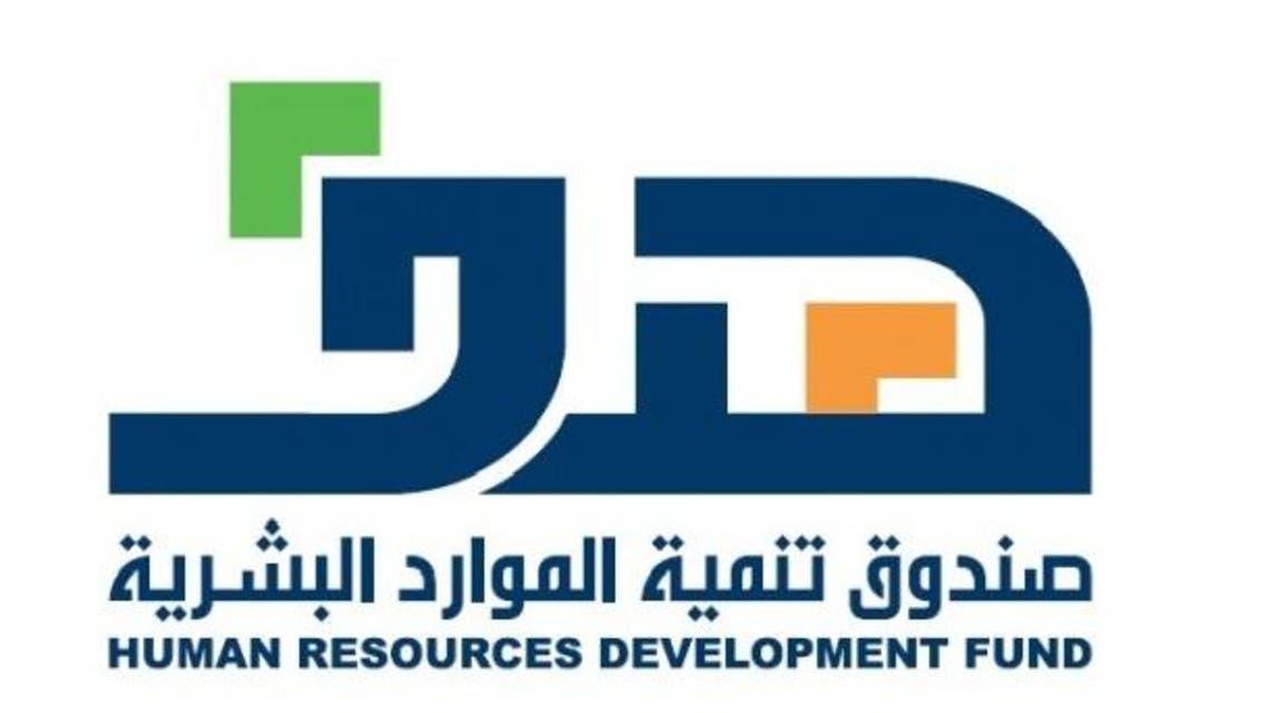 السعودية صندوق تنمية الموارد البشرية - هدف